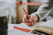 نویسندگی مهارتی سخت و راحت